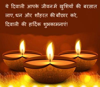 Diwali Messages Diwali Wishes Diwalifestival